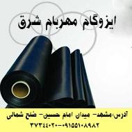 نمایندگی ایزوگام مهربام شرق در مشهد