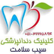 انجام کلیه خدمات دندانپزشکی با تخفیف ویژه در مشهد