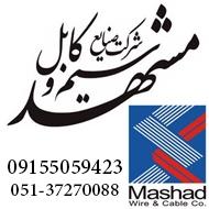دفتر فروش نمایندگی شرکت صنایع سیم و کابل مشهد
