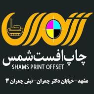 چاپ پاکت هل و کارت زعفران شمس در مشهد