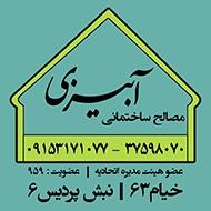 فروش مصالح ساختمانی آبیزی در مشهد