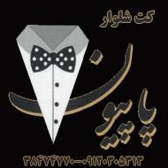 کت شلوار پاپیون در مشهد