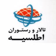 تالار و رستوران اطلسیه در مشهد