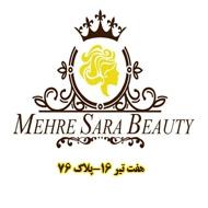 سالن زیبایی مهرسارا در مشهد
