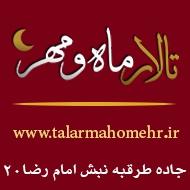 تالار پذیرایی ماه و مهر در مشهد