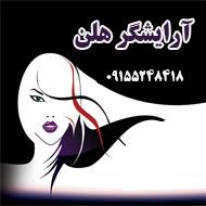 آرایشگر هلن در مشهد