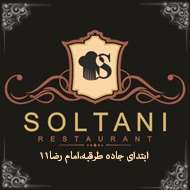 تالار پذیرایی و رستوران سلطانی در مشهد