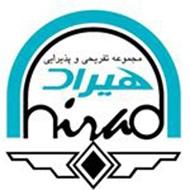 تالار و باغسرای هیراد در مشهد