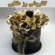 گلفروشی رز طلایی در مشهد