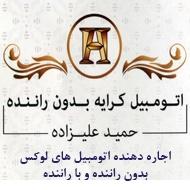 کرایه اتومبیل علیزاده در مشهد