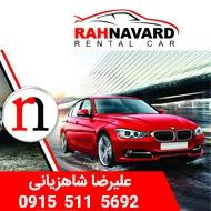 کرایه اتومبیل رهنورد در مشهد