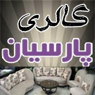گالری مبلمان پارسیان در مشهد