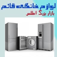 فروشگاه لوازم خانگی قائم در مشهد