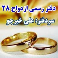 محضر ازدواج 28 در مشهد
