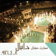باغ تالار عمارت مجلل دانیال در تهران