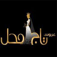 مزون عروس تاج محل در تهران