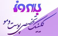 کلینیک تخصصی پوست و مو بهروز در تهران