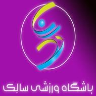 باشگاه ورزشی سالک در تهران