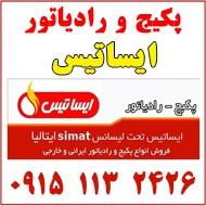 نمایندگی پکیج و رادیاتور ایساتیس بوتان و ایران رادیاتور در مشهد