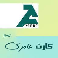 کارت عامری در تهران
