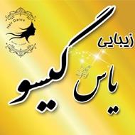 آرایشگاه یاس گیسو در مشهد