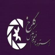 استودیو گلرخ در مشهد