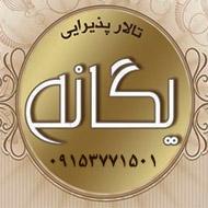 تالار پذيرایی يگانه مشهد