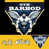 باشگاه بدنسازی باربد در اصفهان
