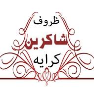 ظروف کرایه شاکرین در اصفهان