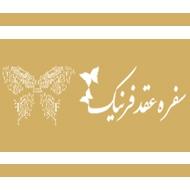 سفره عقد فرنیک در اصفهان