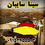 تولید و فروش سایبان برقی چتری و سایبان اتومبیل در مشهد و تهران