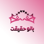 سالن زیبایی بانو حقیقت در شیراز