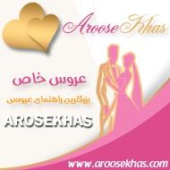 لیست کارت عروسی تهران و مراکز چاپ کارت عروسی در تهران