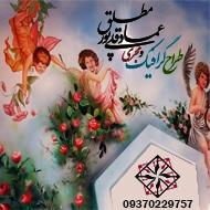 مدرس طراح و مجری نقاشی دیواری سقفی و پتینه کاری در مشهد