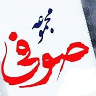 رستورن صوفی در شیراز
