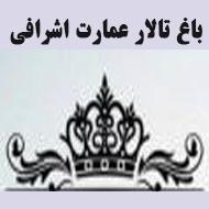 باغ تالار عمارت اشرافی در مشهد