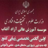 موسسه آموزش عالی آفتاب چهره پردازان در مشهد