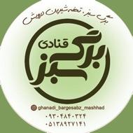 قنادی و شیرینی فروشی برگ سبز مشهد