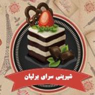 قنادی و شیرینی سرای برلیان در مشهد