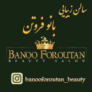 مرکز تخصصی زیبایی بانو فروتن در مشهد