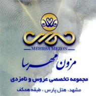 مزون لباس عروس و نامزدی مهرسا در مشهد
