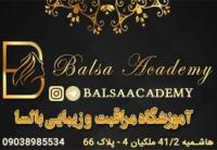سالن و آموزشگاه زیبایی بالسا در مشهد