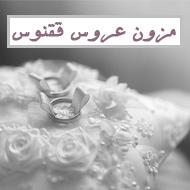 مزون عروس ققنوس در ساری