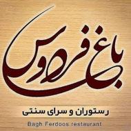 رستوران باغ فردوسی در ساری