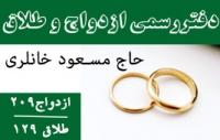 دفتر رسمی ازدواج 209 در ساری