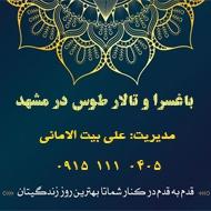 باغسرا و تالار طوس در مشهد