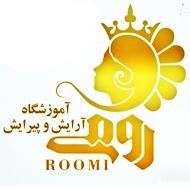سالن زیبایی رومی در کرمان