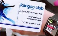 باشگاه ورزشی کانگو جامپ درکرمان