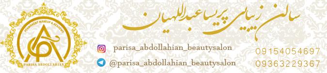 مرکز تخصصی زیبایی پریسا عبداللهیان در مشهد