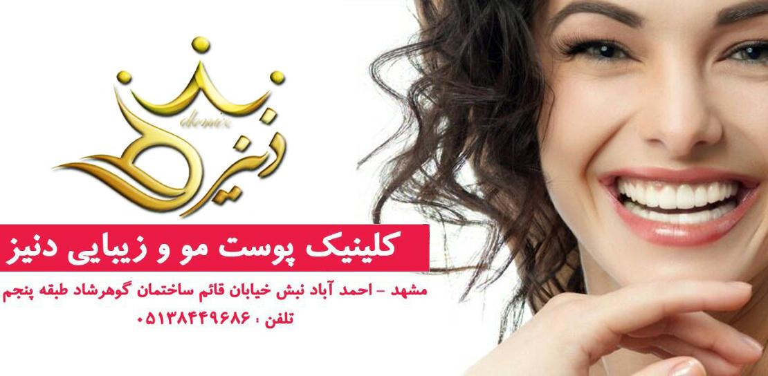 کلینیک پوست مو و زیبایی دنیز در مشهد